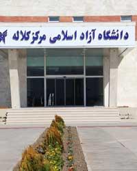 دانشگاه آزاد کلاله